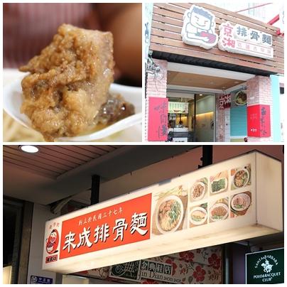 【花蓮市區】料理東西軍之來成排骨麵 vs 京湘排骨麵