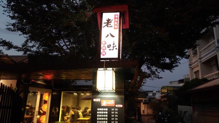 【溜小孩食記】花蓮市-老八味乾拌麵,最近臉書很紅的花蓮網路美食