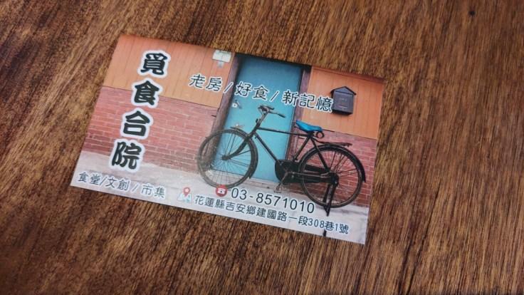 【花蓮吉安】世界冠軍開的店~覓食合院