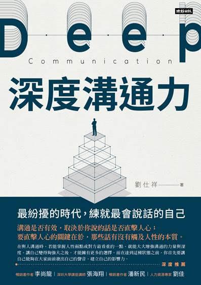 深度溝通力:最紛擾的時代,練就最會說話的自己 一書