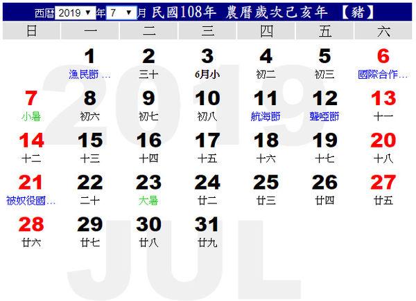 108年(西元2019行事曆)7月行事曆、連假攻略、農民曆初一十五,calendar