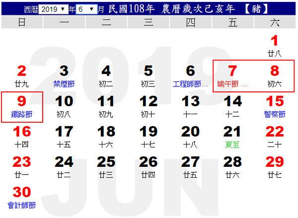 108年(西元2019行事曆)6月行事曆、連假攻略、農民曆初一十五,calendar