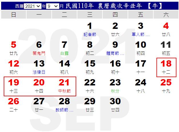 (民國110年)2021行事曆 9月