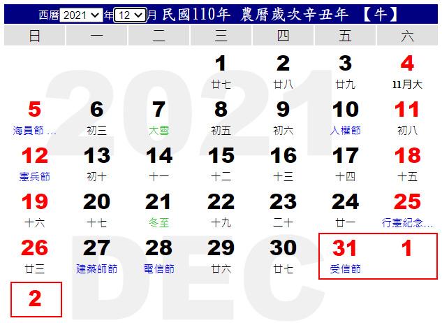 (民國110年)2021行事曆 12月