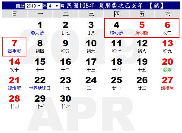 108年(西元2019行事曆)4月行事曆、連假攻略、農民曆初一十五,calendar
