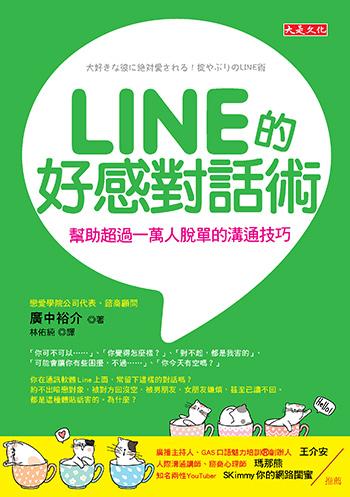 LINE的好感對話術:幫助超過一萬人脫單的溝通技巧 一書