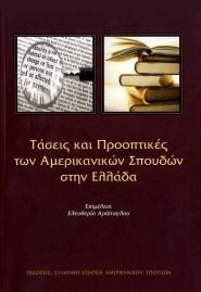 Τάσεις και Προοπτικές των Αμερικανικών Σπουδών στην Ελλάδα
