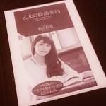 あやちょのことばから読みとる、これからの生き方とは?和田彩花『乙女の絵画案内』