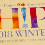 [現場レポ] Hello! Project 20th Anniversary!! Hello! Project 2018 WINTER ~PERFECT SCORE~ ハロコン大阪