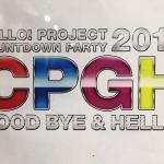 '18.12.31カウコンLV【Met現場レポ】Hello! Project 20th Anniversary!! COUNTDOWN PARTY 2018 ~ GOOD BYE & HELLO ! ~ライブビューイング(セトリ有)