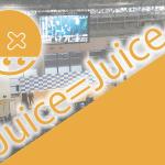 '19.01.26J=Jリリイベ神戸【Met現場レポ】Juice=Juice 11thシングル「微炭酸/ポツリと/Good bye & Good luck!」 発売記念イベント