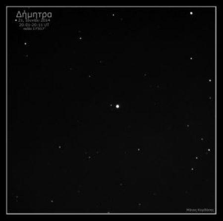 Εικόνα 3. Η Δήμητρα μέσα απο ένα ερασιτεχνικό τηλεσκόπιο διαμέτρου 0.28μ.
