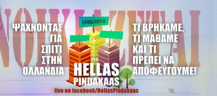 [:en]Looking for a house in the Netherlands (show in Greek)[:el]Ψαχνοντας για σπιτι στην Ολλανδια[:]