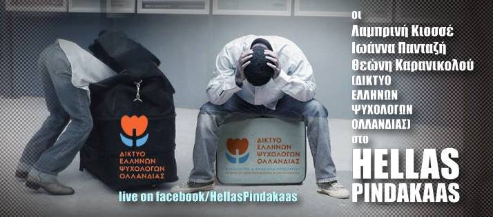 "[:en]The Network of Greek psychologists in The Netherlands - 2 shows in Greek [:el]Δικτυο Ελληνων Ψυχολογων Ολλανδιας - ""Διαχειριζομαι την αλλαγη"" & ""Διαταραχες υπνου"" (2 εκπομπες)[:]"
