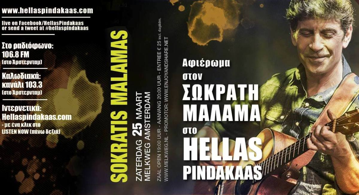 [:en]Sokratis Malamas Special - Listen On Demand and Win Free Tickets to the concert[:el]Αφιέρωμα στον Σωκράτη Μάλαμα - Ακούστε on demand - Κερδίστε 5 προσκλήσεις για τη συναυλία στο Melkweg [:]