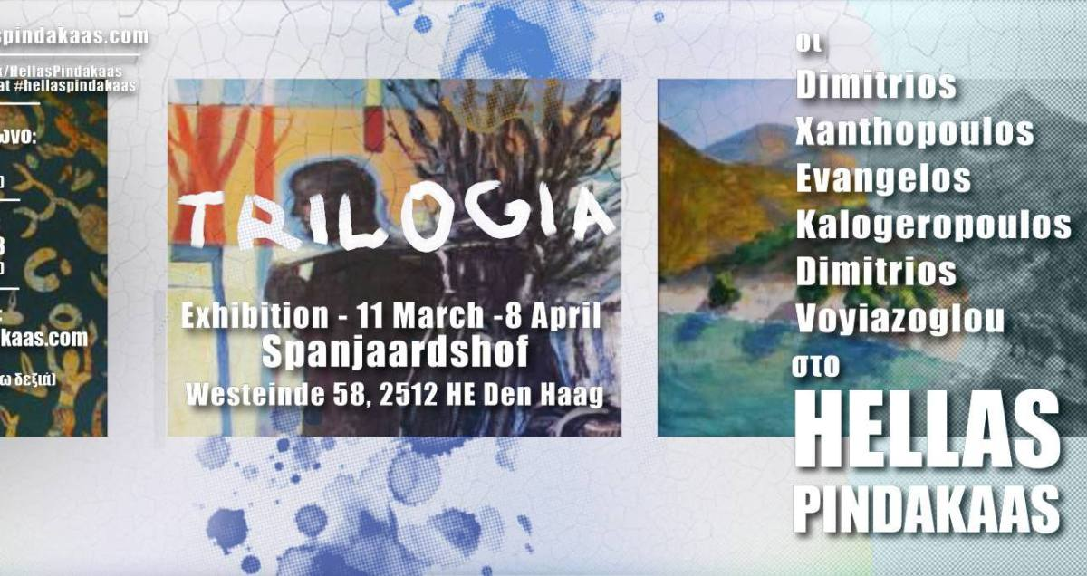 [:en]Exhibition TRILOGIA / 3 Greek artists in The Hague - Listen On Demand[:el]Τρεις Έλληνες καλλιτέχνες εκθέτουν στη Χάγη - Ακούστε on demand [:]