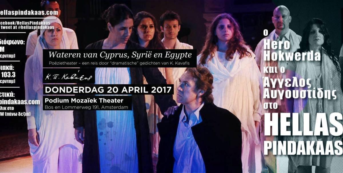 [:en]Waters of Cyprus, of Syria, and of Egypt - 20 April in Podium Mozaiek Theater Amsterdam[:el]'Νερά της Κύπρου, της Συρίας και της Αιγύπτου' - Σπουδή στον 'θεατρικό' Καβάφη - 20 Απριλίου στο Άμστερνταμ[:]