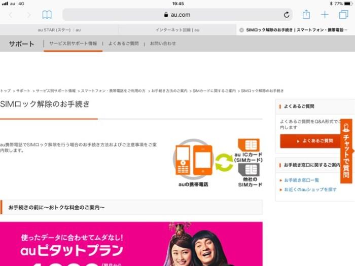 au iPad SIMロック解除(1)