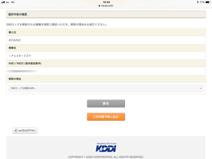 au iPad SIMロック解除(6)