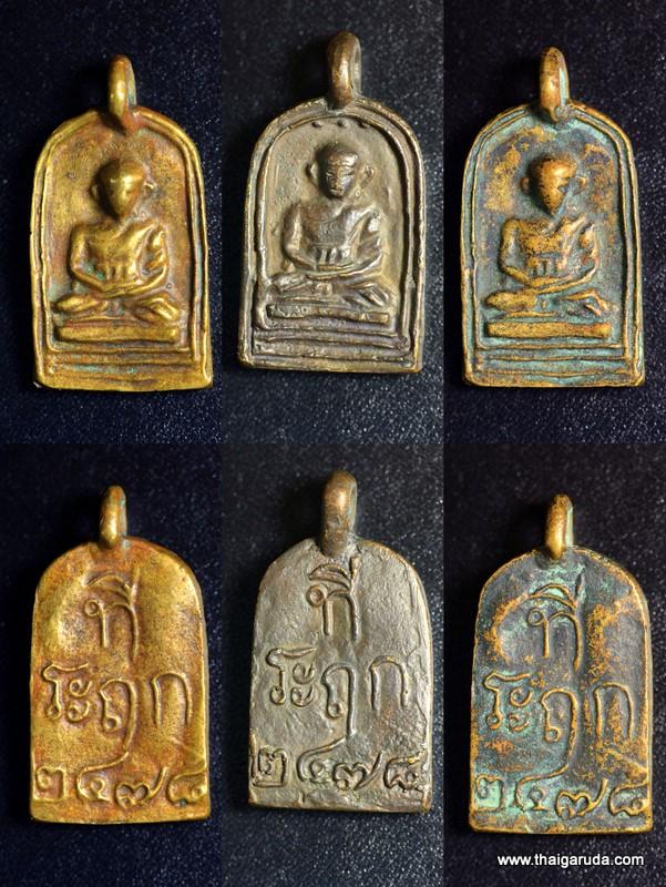 เหรียญหล่อจอบใหญ่ รุ่นแรก หลวงพ่อไปล่ วัดกำแพง ธนบุรี ปี๒๔๗๘ (2/2)