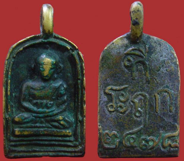 เหรียญหล่อจอบใหญ่ รุ่นแรก หลวงพ่อไปล่ วัดกำแพง ธนบุรี ปี๒๔๗๘ (1/2)