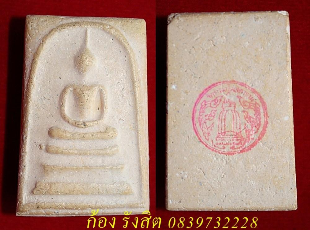 ประวัติการจัดสร้างวัตถุมงคล รุ่น 100 ปี แห่งการมรณภาพเจ้าประคุณสมเด็จพุฒาจารย์โต วัดระฆังโฆษิตาราม ปี 2515 (1/6)