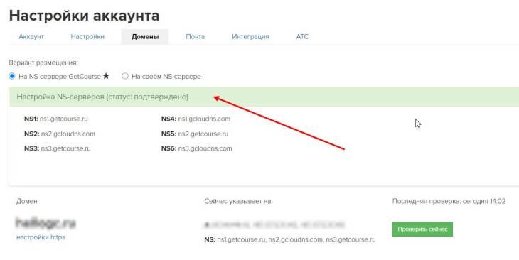 успешное делегирование домена на геткурс