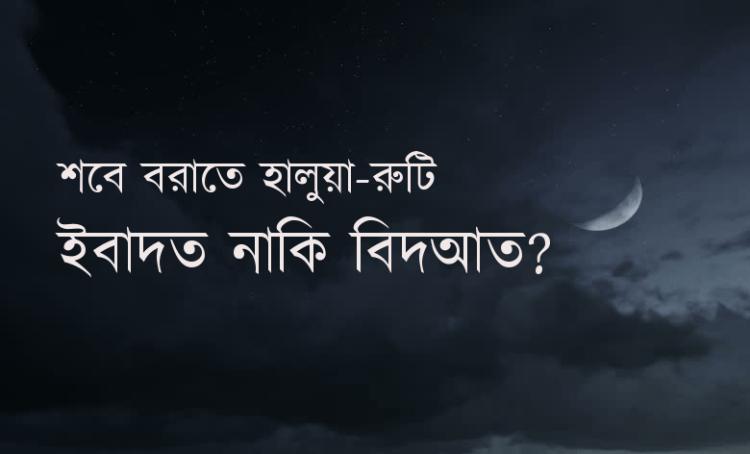 শবে বরাতের হালুয়া-রুটি ইবাদত-আমল নাকি বিদআত