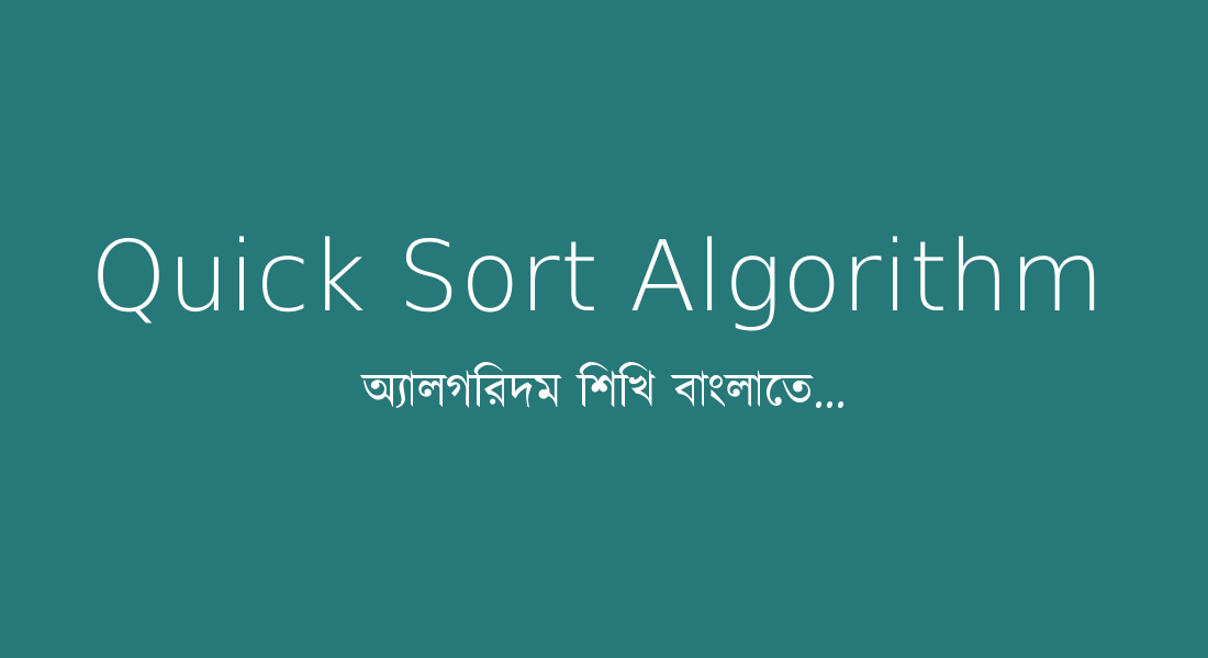 কুইক সর্ট অ্যালগরিদম - Quick Sort Algorithm