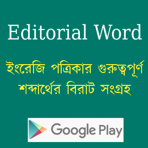 editorial-word-bcs-bank-job-preparation
