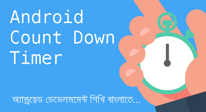 Android অ্যাপে Count Down Timer সেট করা