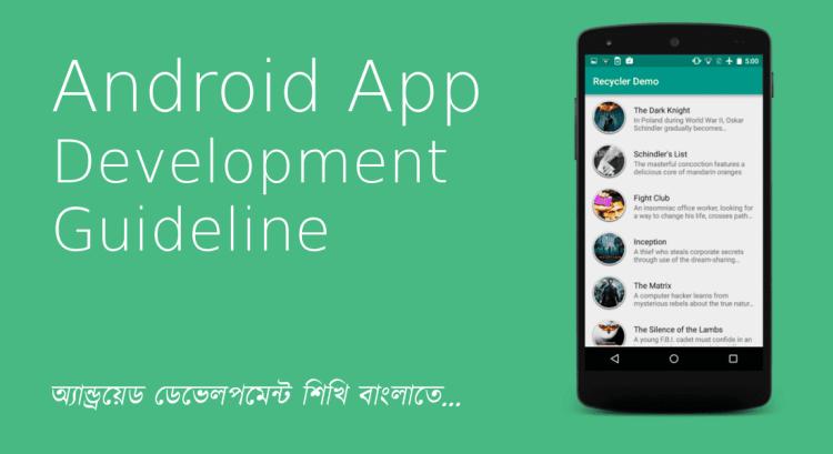 Android App Development Guideline in Bengali
