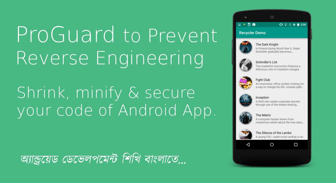 Reverse Engineering রোধে Android App এ ব্যবহার করুন ProGuard Tool