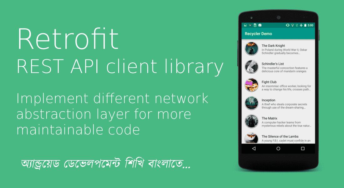 Android এ Retrofit ব্যবহার করে GET ও POST রিকোয়েস্ট [different network layer] - ২