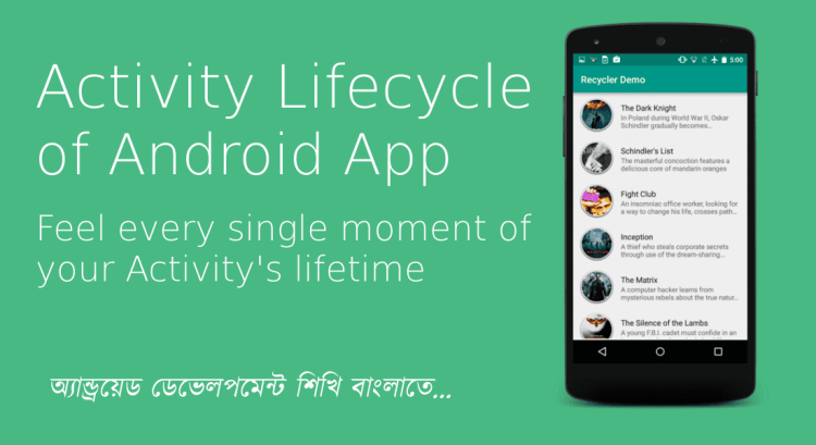 Android activity lifecycle in Bengali