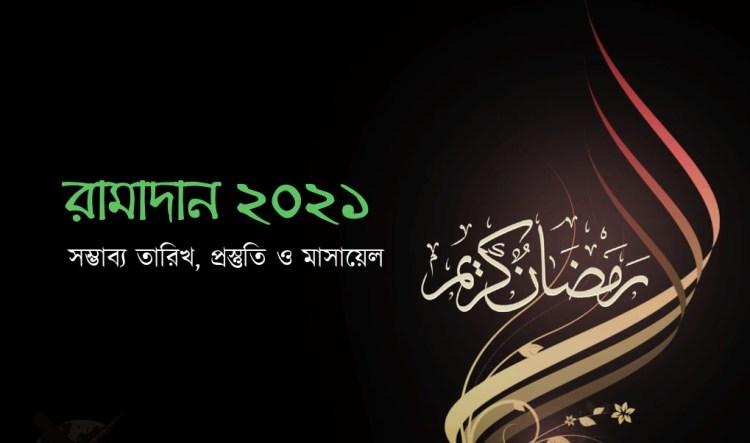 ramadan somoy suchi 2021