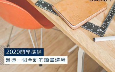 【2020開學準備】- 營造一個全新的讀書環境