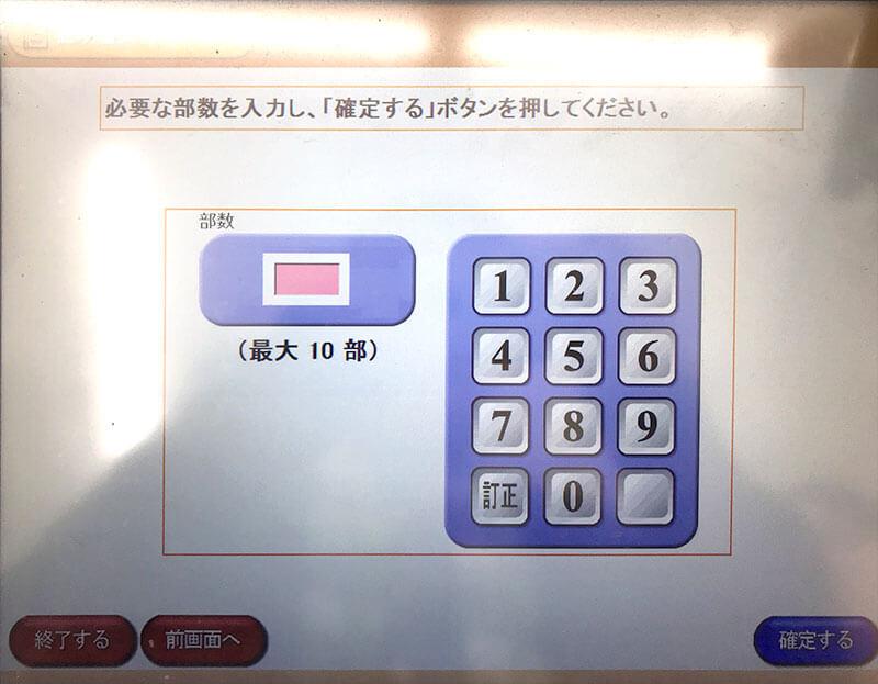 マルチコピー機の画面