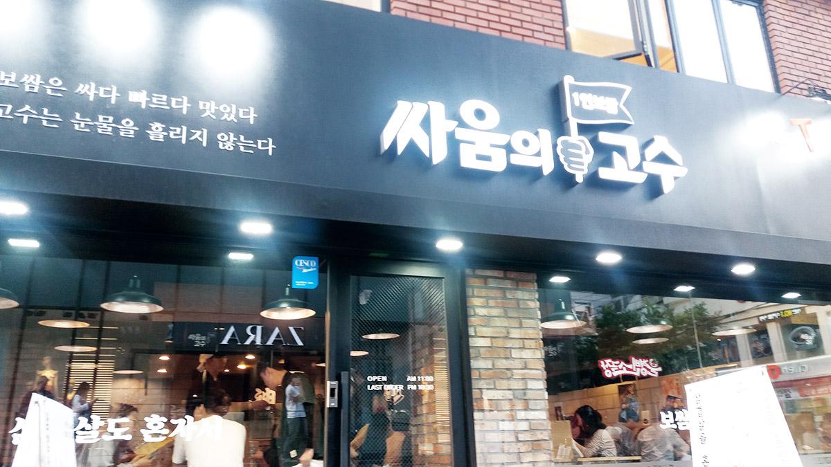 Restaurant de Bossam