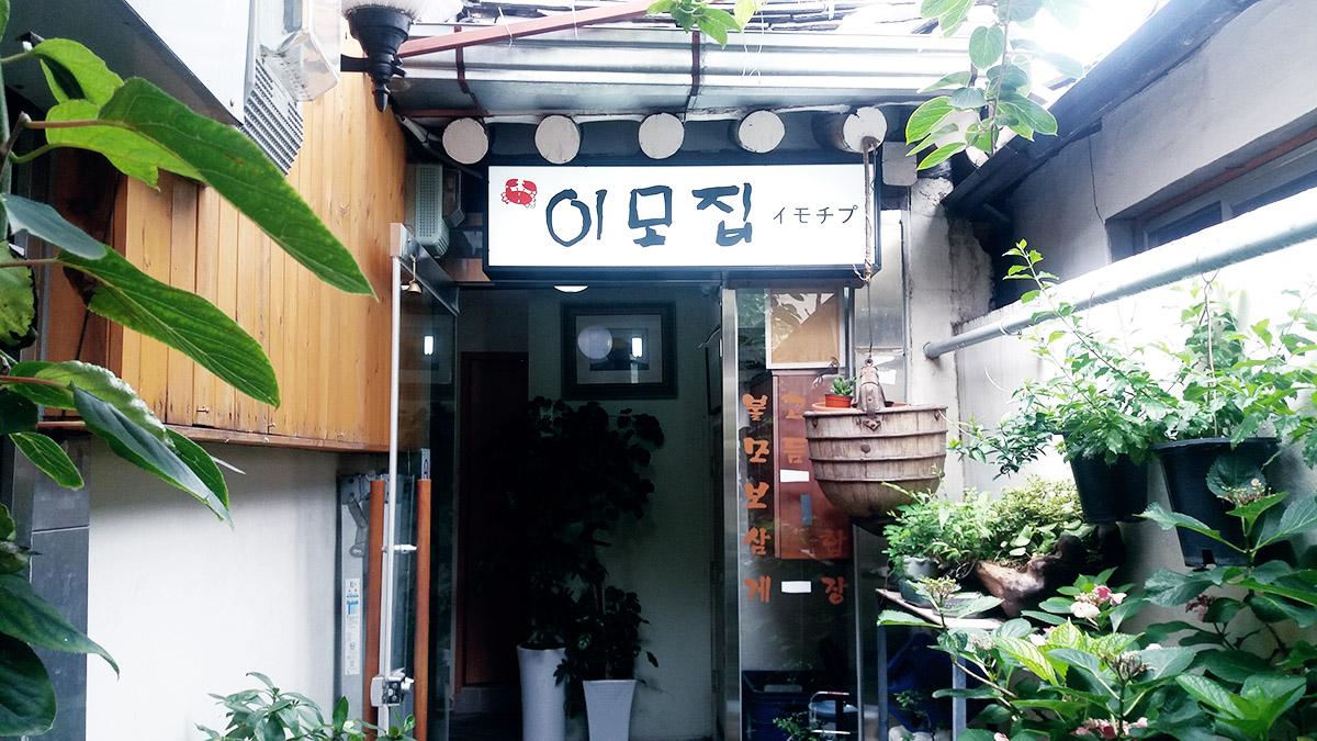 restaurant traditionnel coreen seoul 2