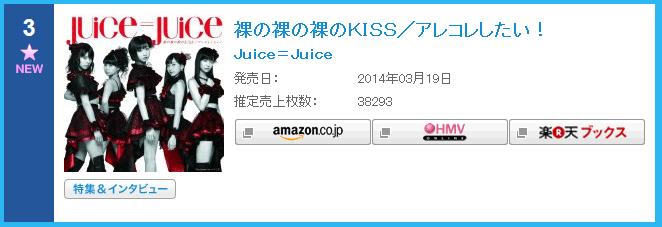 juice=juice oricon