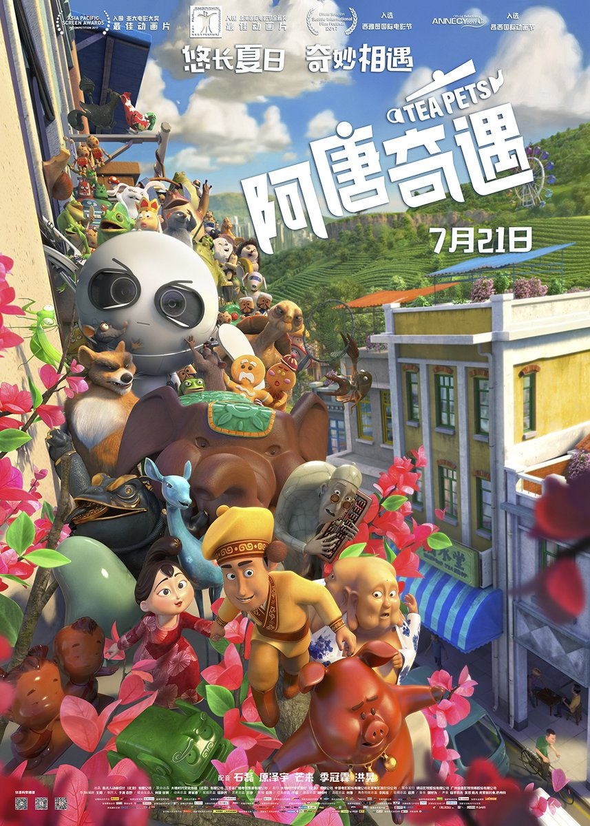 Tea Pets Movie Animation Trailer (2017)