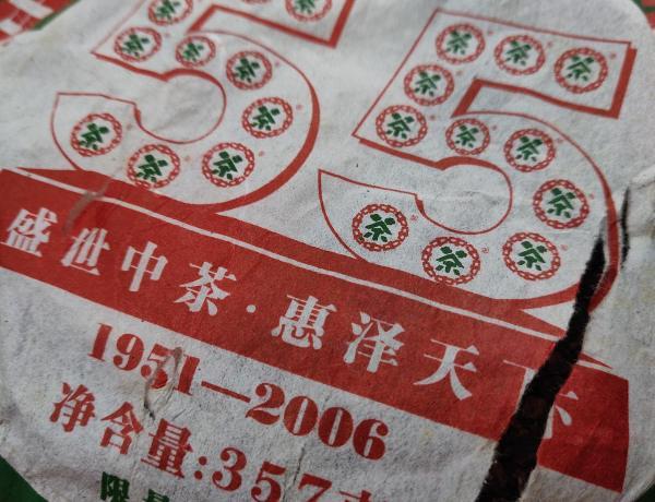 cnnp 55 anniversary tea tasting