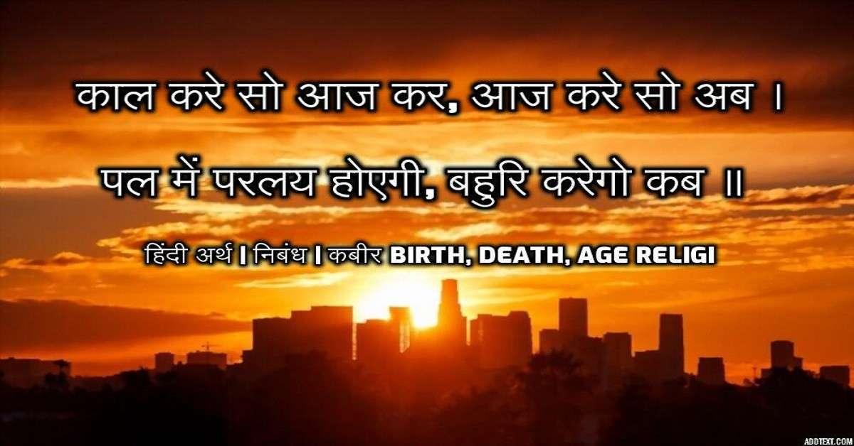 kal kare so aaj kar hindi meaning and nibandh in hindi hellozindgi