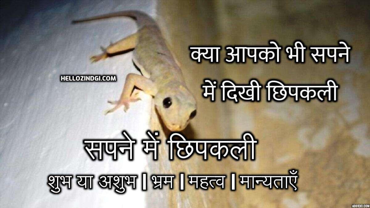 Sapne Mein Chipkali Dekhna kaisa hota hai upar girna Kya hota hai