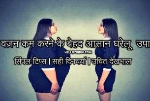 patle hone ka gharelu upay hindi me tarika