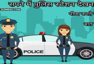 Sapne Me Police Station Peechha Karte Dekhna Baat Karna Darna Peechha Karte