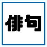 【脳トレプリント・問題】2.俳句 ※季語問題