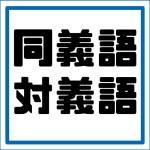 【脳トレプリント・問題】1.対義語