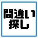 【脳トレプリント・問題】21.間違い探し